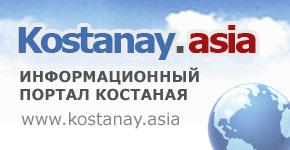 Костанай Азия