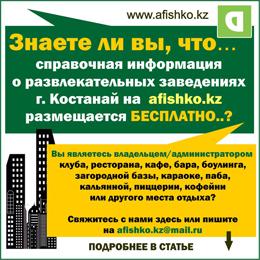 afishko
